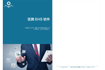 Quantum Compliance Corporate Brochure (Chinese version)