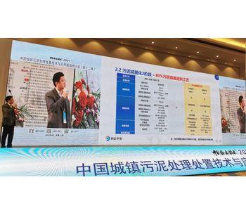 Techase attended 2021 China Urban Sludge Treatment Technology & Application Advanced Seminar