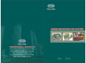 Company Profile and Products - Catalogue