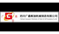 Sichuan Guangxin Machinery of Grain & Oil Processing Co.,Ltd