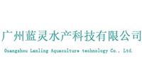 Guangzhou Lanling Aquaculture Technology Co., Ltd.