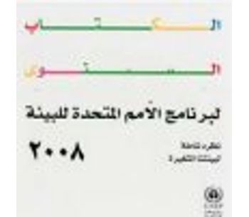 The UNEP Yearbook 2008 (Arabic)