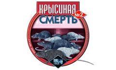 Rats Death - Model 2 - Rodenticidal Fresh Bait