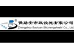 Zhengzhou BAOLUAN Municipal Facilities Co., Ltd