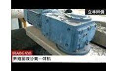 Pig manure treatment in Hubei TRP711D sludge dewatering equipment Video