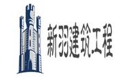 Hubei Xinyu Construction Engineering Co., Ltd.
