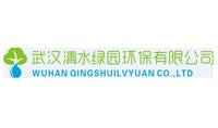 WUHAN Qingshuilvyuan Environmental Protection Co.,Ltd