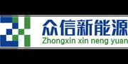 Zhejiang Zhongxin New Energy Technology Co., Ltd.