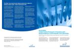 McScreen - Drainage Filter Device Brochure (Russian)