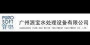 Guangzhou Yuan Bao Water Treatment Equipment Co., Ltd.